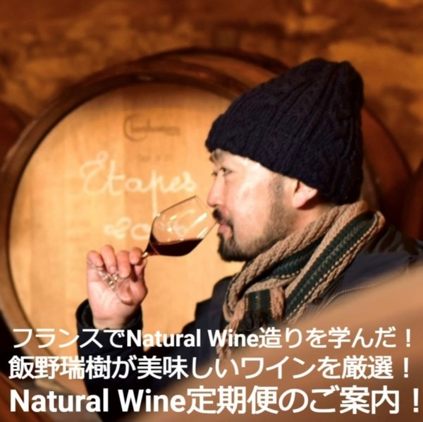 Natural Wine定期便のご案内(2月分)